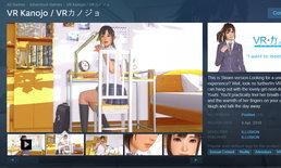 VR Kanojo บุกตลาด Steam แล้ววันนี้