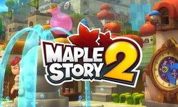 MapleStory 2 เตรียมเปิดให้เล่นในอเมริกา ส่วน SEA อาจมาเร็วๆนี้