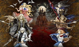 แดร็กคูล่าคืนชีพ! Castlevania: Grimoire of Souls ประกาศลง iOS