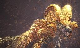 Kulve Taroth มังกรโบราณตัวใหม่จาก Monster Hunter World เตรียมปล่อยอัพเดทวันที่ 19 เมษายน นี้