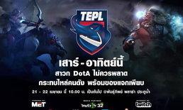 มาชมการแข่ง DOTA 2 สายเลือดไทย TEPL 21