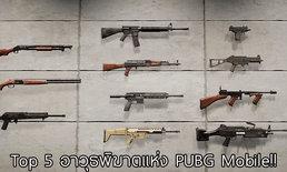 5 อันดับอาวุธพิฆาตยอดนิยมใน PUBG Mobile