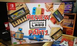 รีวิวเกม Nintendo Labo Part 1 คุ้มค่าหรือไม่กับของเล่นกล่องกระดาษราคาสูง