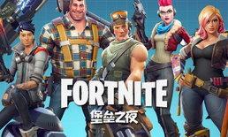 ไม่ต้องแข่งกันแล้ว! Tencent ซื้อสิทธิ์ทำ Fortnite เองเลย