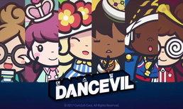รีวิว Dancevil ตัวก้างปลาแด้นซ์กระจาย ไม่ต้องอายชาวโลก