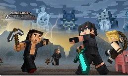 ตัวละครในเกม Final Fantasy 15 จะมาโผล่ในเกม Minecraft