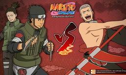 นารูโตะออนไลน์ เปิดศึกใหม่ ผู้แข็งแกร่งปรากฎตัว - ฮิดัน ผู้เป็นอมตะ