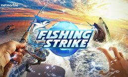 เล็กๆไม่ใหญ่ๆเอา รีวิว Fishing Strike เกมตกปลาน้องใหม่ในมือถือ