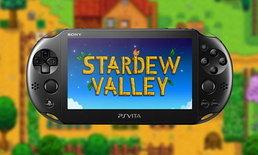 เกม Stardew Valley เตรียมออกบน PSvita พฤษภาคม และไม่ต้องซื้อเพิ่มหากมีบน PS4 แล้ว