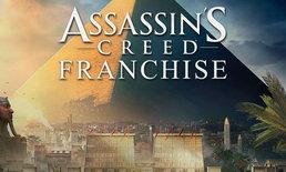 Steam นำซีรี่ส์ Assassins Creed ลดราคาสูงสุดถึง 67%