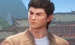 ข่าวร้ายเกม Shenmue 3 เลื่อนยาวไปออกปี 2019