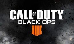 เปิดตัวอย่างเป็นทางการเกม Call Of Duty Black Ops 4 ภาคใหม่ที่จัดเต็มกว่าเดิม