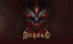 Blizzard ประกาศรับสมัครทีมงานเพิ่ม เพื่อทำโปรเจคเกม Diablo ใหม่