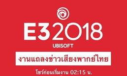 ครั้งแรกในประวัติศาสตร์ งานแถลงข่าว E3 2018 พากย์ไทยโดยค่าย Ubisoft
