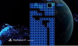เปิดตัวเกมตัวต่อในตำนาน Tetris Effect บน PS4
