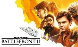 เปิดตัว Han Solo วัยหนุ่มจากเกม Star Wars Battlefront 2