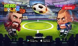 รีวิว Head Ball 2 เกมบอลหัวโต รับมหกรรมฟุตบอลแห่งมวลมนุษยชาติ