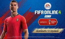 FIFA Online 4 เปิดตัวเว็บไซต์หลัก พร้อมทีเซอร์โหมด FIFA World Cup