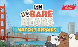 รีวิว We Bare Bears เกมเรียงผลไม้กับสามหมีน้อยจาก Cartoon Network