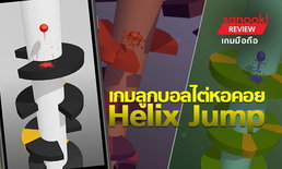 รีวิว Helix Jump ลูกบอลไต่หอคอย สนุกเพลินได้ทุกเพศทุกวัย