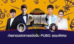 เชิญชม PWK Invitational การแข่ง PUBG MOBILE รอบพิเศษของเหล่าดาราและศิลปิน