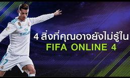 มารู้จัก 4 สิ่งที่คุณอาจยังไม่รู้ใน FIFA Online 4
