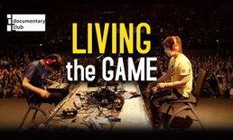Living The Game ภาพยนตร์สารคดี eSports จากมุมมองนักแข่ง Street Fighter