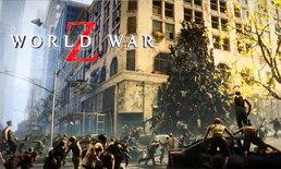 เกมสงครามซอมบี้ World War Z โชว์ตัวอย่างเกมเพลย์ครั้งแรก