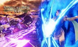 NVIDIA เผยสเปคความต้องการของเกม Soul Calibur 6 เวอร์ชั่น PC