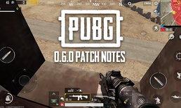 PUBG Mobile เผย Patch Note 0.6.0 อัปเดตเยอะ ของมันต้องมา!
