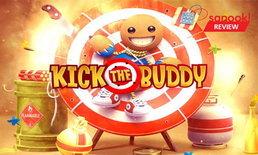 รีวิว Kick the Buddy เกมเตะไอ้คู่หู สุดยอดเกมระบายอารมณ์อันดับหนึ่ง