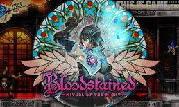 ชมตัวอย่างเกมเพลย์ใหม่ของเกม Bloodstained Ritual of the Night