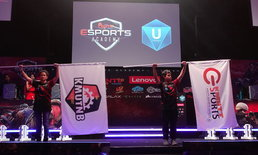 พันธุ์ทิพย์ประกาศเปิดศึก U League ครั้งที่ 3 พร้อมโครงการฝึกนักแข่ง eSports รุ่นใหม่