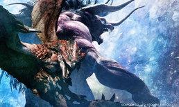 Capcom ปล่อยตัวอย่างของ Behemoth ที่จะมาร่วมเเจมใน Monster Hunter World