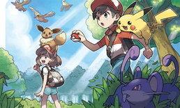 ตัวอย่างเเละข้อมูลใหม่ของ Pokemon Lets Go Pikachu /  Eevee