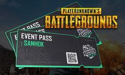 วิเคราะห์ Battle Pass ของ PUBG (PC) คุ้มค่าแค่ไหนมาดูกัน