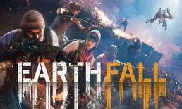 เกมยิงเอเลี่ยนสุดมัน Earthfall วางจำหน่ายอย่างเป็นทางการแล้ววันนี้