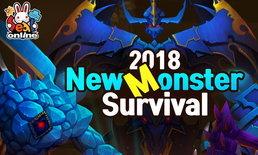 Seal Online Return เตรียมพบกับ Monster Survival โฉมใหม่ ของรางวัลเด็ดกว่าเดิม