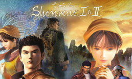 SEGA เตรียมวางจำหน่าย Shenmue 1  2 remasters ในเดือนสิงหาคมนี้