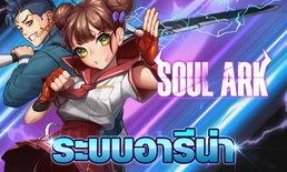 Soul Ark อารีน่า ศึกแห่งศักดิ์ศรี ระบบสนามประลองสุดท้าทาย