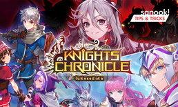 Knights Chronicle รวมเทคนิคการเก็บเลเวล ทำอย่างไรให้เลเวลขึ้นไว