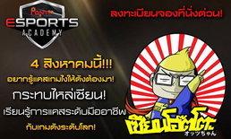 Pantip E-Sport Academy 4 ส.ค.นี้ อยากรู้แคสเกมไงให้ปัง ต้องมา
