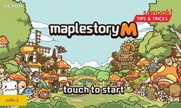 MapleStory M เทคนิคการเก็บเลเวลให้พุ่งปรู้ด