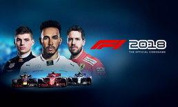 Codemasters เผยสเปคความต้องการของเกมแข่งรถ F1 2018