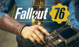 Fallout 76 จะเป็นเกมเอ็กซ์คลูซีฟบน Bethesdanet เท่านั้นและไม่ลงให้กับ Steam