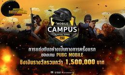 PUBG Mobile Campus Survival Series งานแข่งสุดยิ่งใหญ่ครั้งแรกในไทย รางวัลรวมกว่า 1.5 ล้าน