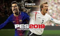 Konami เตรียมเปิดให้ทดลองเล่นเดโม PES 2019 8 สิงหาคมนี้