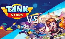 เปรียบเทียบ DDtank vs Tank Star ความเหมือนที่แตกต่าง