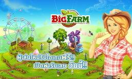 ชาวสวนมือใหม่ Big Farm เปิดฟาร์มวันนี้รับฟรี! กองทุนเลี้ยงชีพ