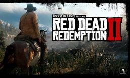 ชมตัวอย่างเกมเพลย์ครั้งแรกของ Red Dead Redemption 2